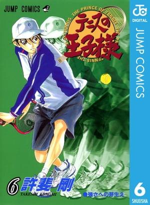 テニスの王子様 6【電子書籍】[ 許斐剛 ]