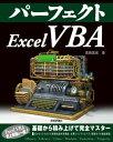 パーフェクト Excel VBA【電子書籍】[ 高橋宣成 ]
