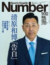 Number(ナンバー)930号【電子書籍】