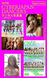 WPB CYBERJAPAN DANCERSデジタル写真集〜特装合本版〜【電子書籍】[ CYBERJAPAN DANCERS ]