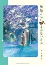 舞妓さんちのまかないさん(7)【電子書籍】[ 小山愛子 ]