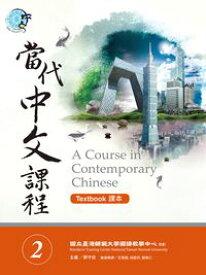 當代中文課程課本2 A Course in Contemporary Chinese 2【電子書籍】[ 國立臺灣師範大學國語教學中心 ]