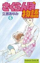 さくらんぼ物語(6)