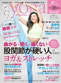 ヨガジャーナル日本版vol.73(yoga JOURNAL)【電子書籍】[ ヨガジャーナル日本版編集部 ]