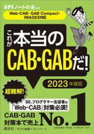 【WebーCAB・GAB Compact・IMAGES対応】 これが本当のCAB・GABだ! 2023年度版【電子書籍】[ SPIノートの会 ]