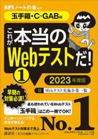 【玉手箱・CーGAB編】 これが本当のWebテストだ! (1) 2023年度版【電子書籍】[ SPIノートの会 ]