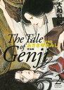 源氏物語 あさきゆめみし 完全版 The Tale of Genji2巻【電子書籍】[ 大和和紀 ]