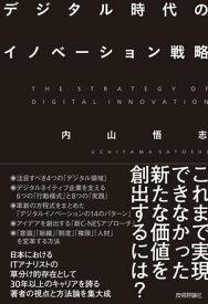 デジタル時代のイノベーション戦略【電子書籍】[ 内山悟志 ]