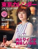 東京カレンダー 2016年4月号