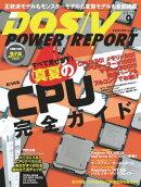 DOS/V POWER REPORT 2016年9月号