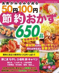 食費がみるみる減る50円100円節約おかず650品 増補改訂版【電子書籍】