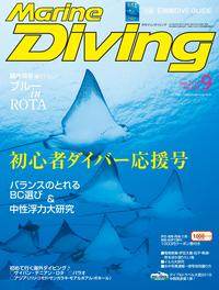 Marine Diving(マリンダイビング)2017年9月号 No.629【電子書籍】[ マリンダイビング編集部 ]