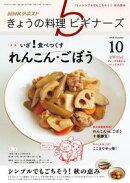 NHK きょうの料理 ビギナーズ 2018年10月号[雑誌]