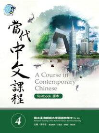 當代中文課程課本4 A Course in Contemporary Chinese 4【電子書籍】[ 國立臺灣師範大學國語教學中心 ]