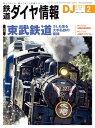 鉄道ダイヤ情報2021年2月号【電子書籍】[ 鉄道ダイヤ情報編集部 ]