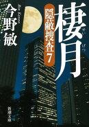 棲月ー隠蔽捜査7ー(新潮文庫)