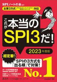 【主要3方式〈テストセンター・ペーパーテスト・WEBテスティング〉対応】 これが本当のSPI3だ! 2023年度版【電子書籍】[ SPIノートの会 ]