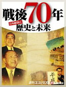 戦後70年 歴史と未来