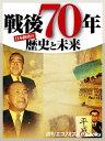 戦後70年 歴史と未来【電子書籍】[ 平野純一 ]