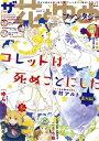 【電子版】ザ花とゆめファンタジー(2020年12/1号)【電子書籍】[ 花とゆめ編集部 ]