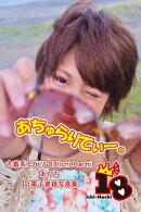 【古着系アイドル18(Ichi-Hachi)】あちゅらりてぃー。〜あんち 1st電子書籍写真集〜