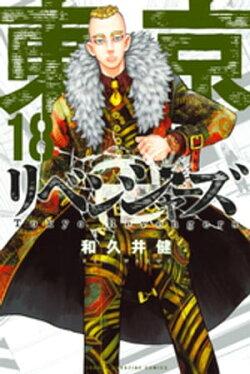 東京卍リベンジャーズ(18)