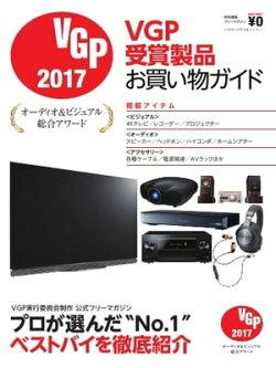 ビジュアルグランプリ受賞製品お買い物ガイド 2017