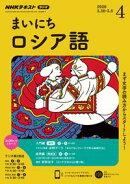 NHKラジオ まいにちロシア語 2020年4月号[雑誌]