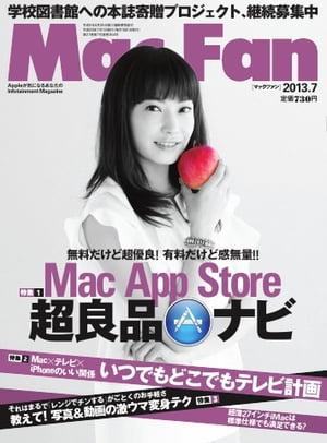 Mac Fan 2013年7月号2013年7月号【電子書籍】