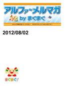 アルファメルマガ by まぐまぐ!2012/08/02号