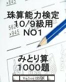 珠算能力検定1000題!問題集10/9級