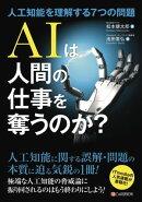AIは人間の仕事を奪うのか?〜人工知能を理解する7つの問題