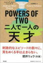 POWERS OF TWO 二人で一人の天才【電子書籍】[ ジョシュア・ウルフ・シェンク ]