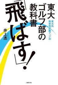 東大ゴルフ部の教科書 「飛ばす!」【電子書籍】[ 井上 透 ]