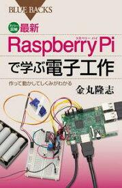 カラー図解 最新 Raspberry Piで学ぶ電子工作 作って動かしてしくみがわかる【電子書籍】[ 金丸隆志 ]