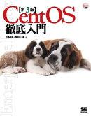 Cent OS 徹底入門 第3版