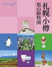 ココミル 札幌 小樽 旭山動物園(2021年版)【電子書籍】