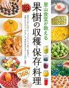 里山食堂が教える 果樹の収穫・保存・料理【電子書籍】[ 西東社編集部 ]