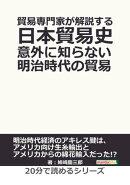貿易専門家が解説する日本貿易史。意外に知らない明治時代の貿易。