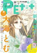 プチコミック 2017年6月号(2017年5月8日発売)