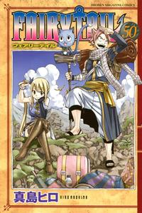 FAIRYTAIL50巻