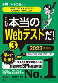 【WEBテスティング(SPI3)・CUBIC・TAP・TAL編】 これが本当のWebテストだ! (3) 2023年度版【電子書籍】[ SPIノートの会 ]