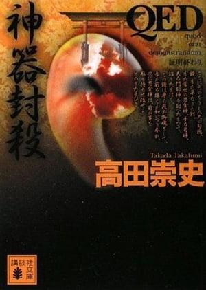 QED 神器封殺【電子書籍】[ 高田崇史 ]