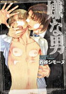 嫌な男 〜Prisoner of Love〜