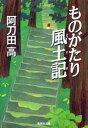 ものがたり風土記【電子書籍】[ 阿刀田高 ]