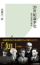 20世紀論争史〜現代思想の源泉〜