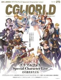 CGWORLD 2021年5月号 vol.273 (特集:「グラブルフェス Special Character Live」その進化をたどる)【電子書籍】[ CGWORLD編集部 ]