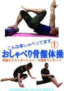 おしゃべり骨盤体操1