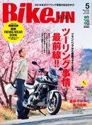 BikeJIN/培倶人 2014年5月号 Vol.135