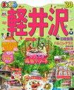 まっぷる 軽井沢'20【電子書籍】[ 昭文社 ]